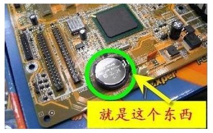 主板电池故障怎么处理?