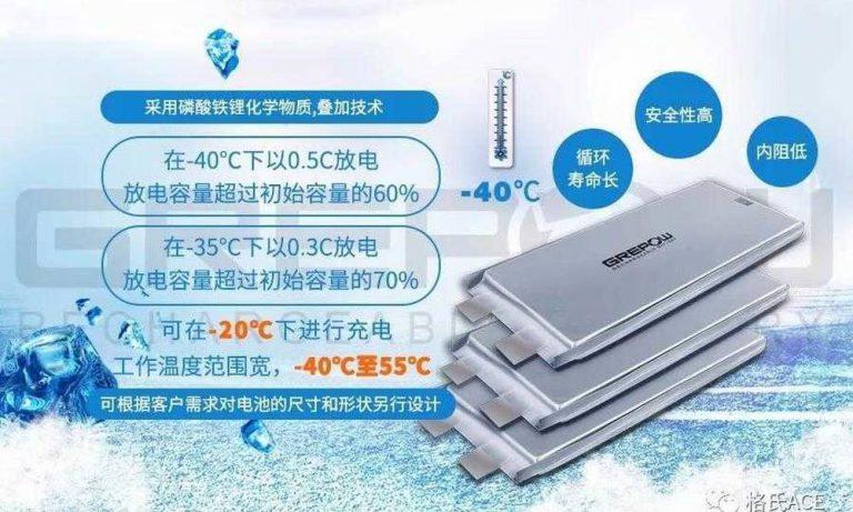 可-20℃低温充电的锂电池
