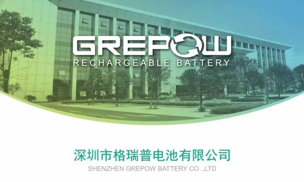深圳市格瑞普电池有限公司