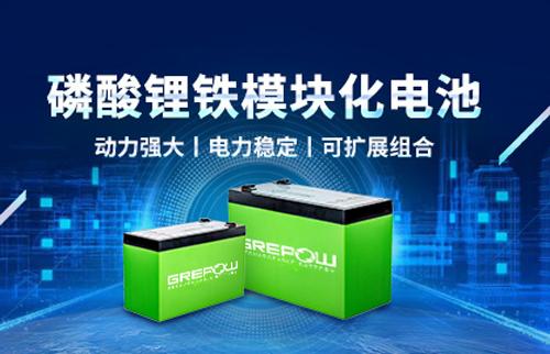 模块化磷酸铁锂电池