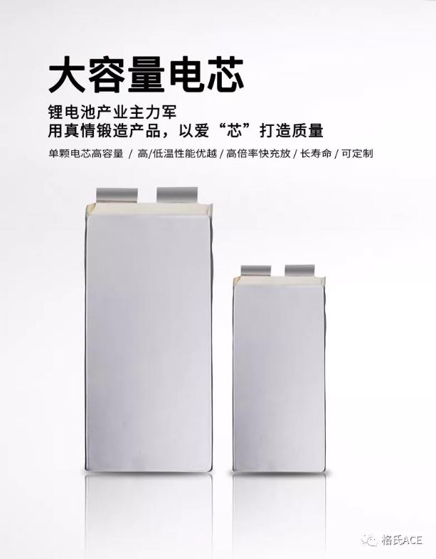 高倍率电池的应用