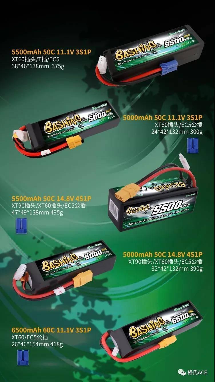rc模型车电池