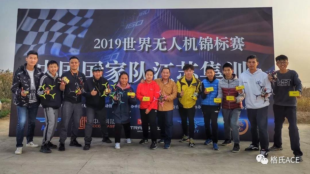 2019年世界无人机锦标赛中国国家队集训