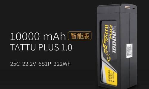 GENS TATTU PLUS 1.0无人机电池(智能版)