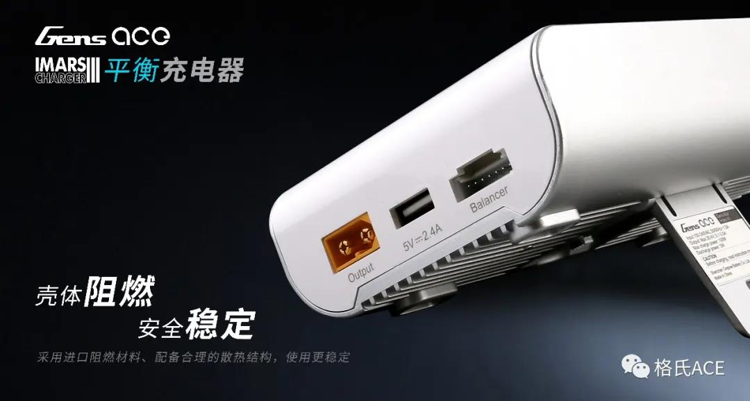 IMARS III平衡充电器稳定安全