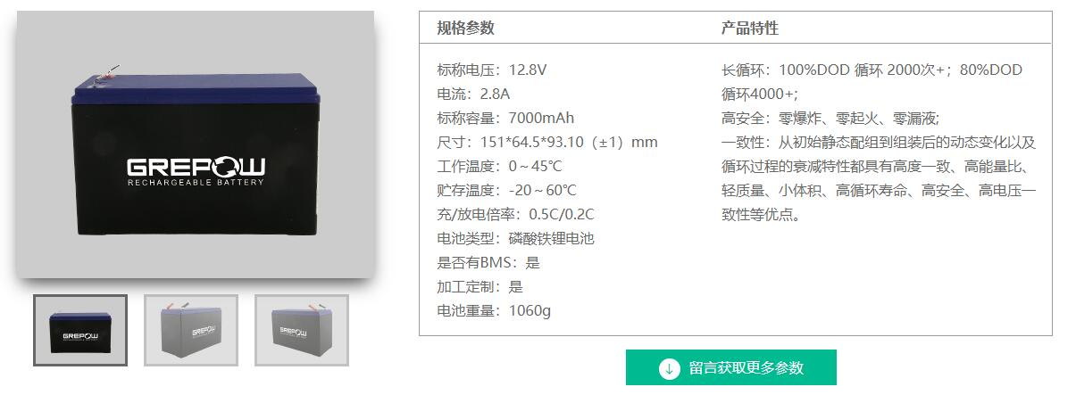 格瑞普铅酸可替代电池