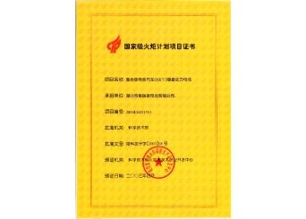 中国火炬计划项目证书