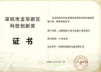 深圳龙华科技创新奖