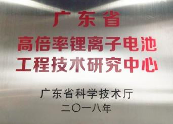 广东省高倍率锂离子电池工程技术研究中心