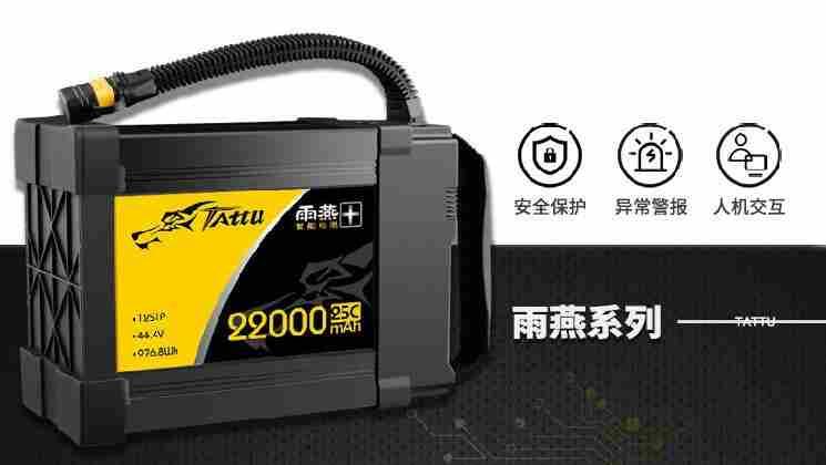 44.4v安保测绘农业植保无人机电池22000mAh