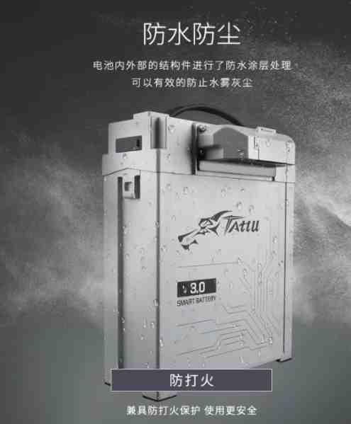 格氏TATTU智能电池3.0防水防尘防打火
