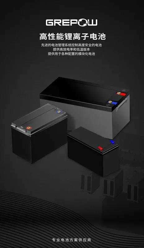 格瑞普模块化电池