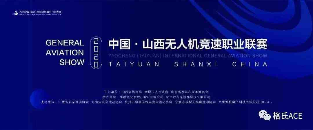 2020中国山西无人机竞速职业联赛