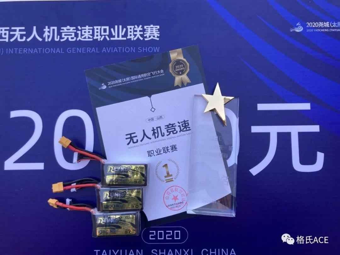 2020中国山西无人机竞速职业联赛tattufpv电池