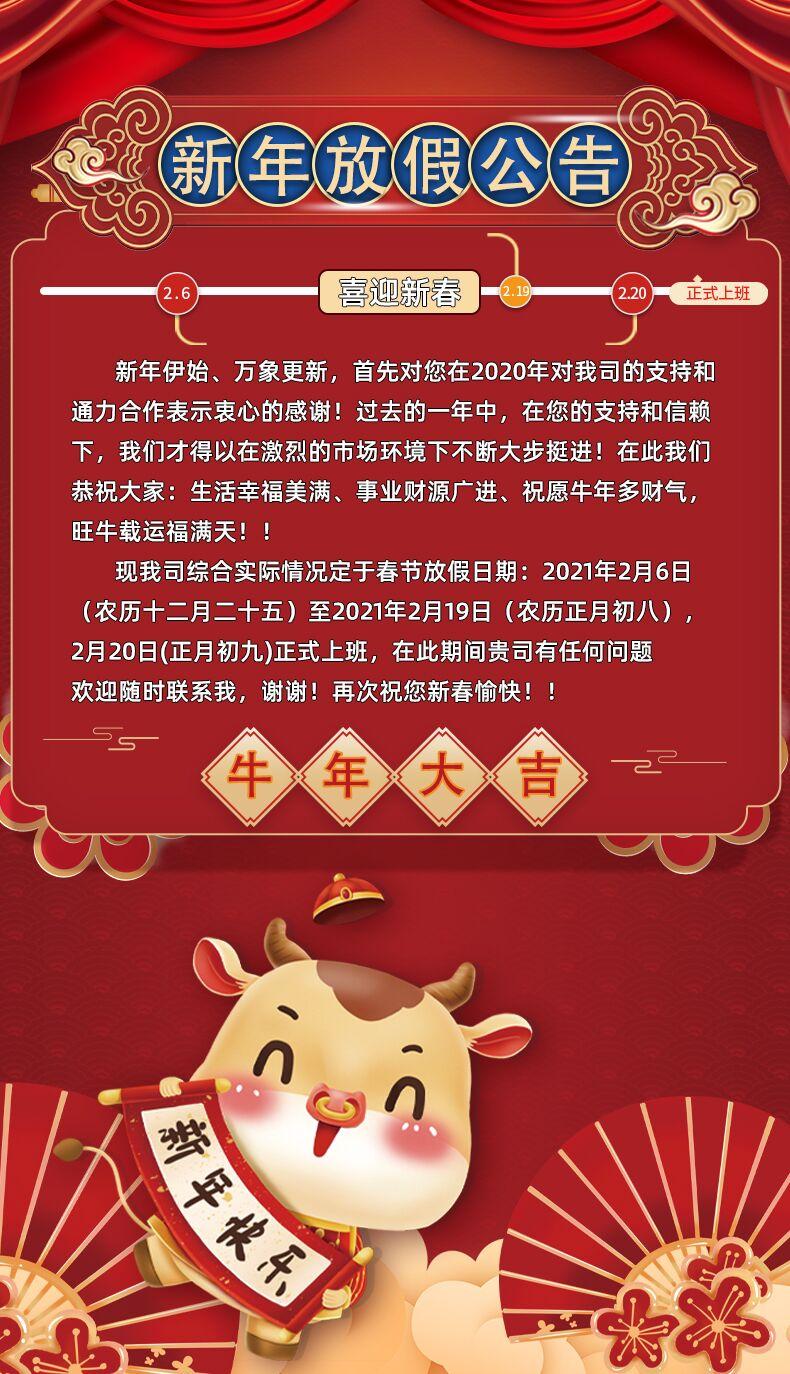 深圳市格瑞普电池有限公司春节放假通知