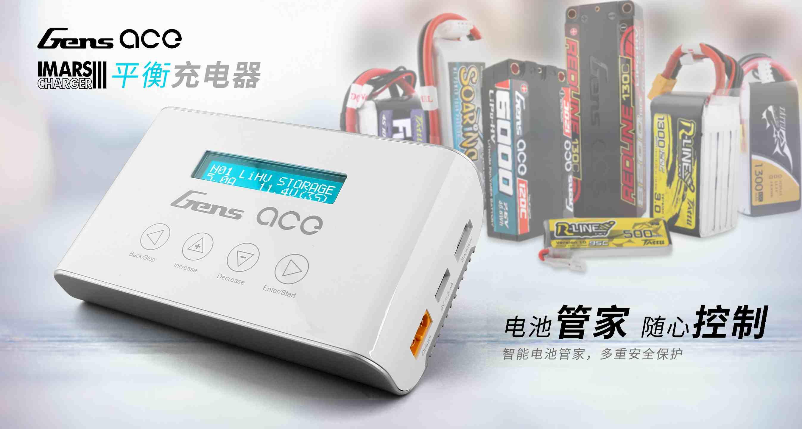 航模电池充电器