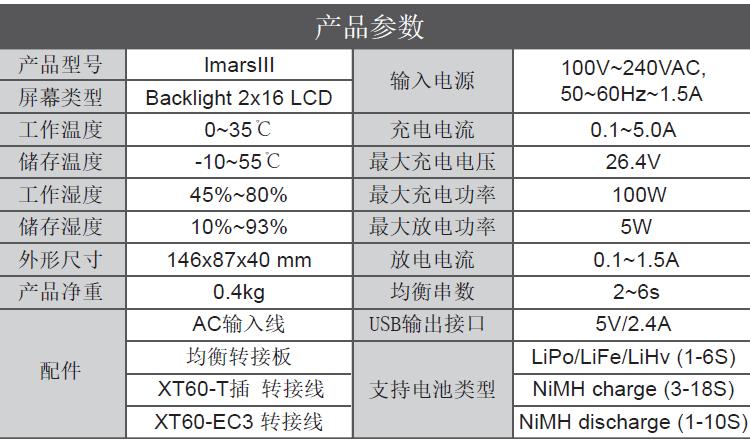 IMARS III平衡充电器参数
