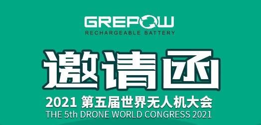 2021第五届世界无人机展格瑞普展示有哪些先进电池呢?