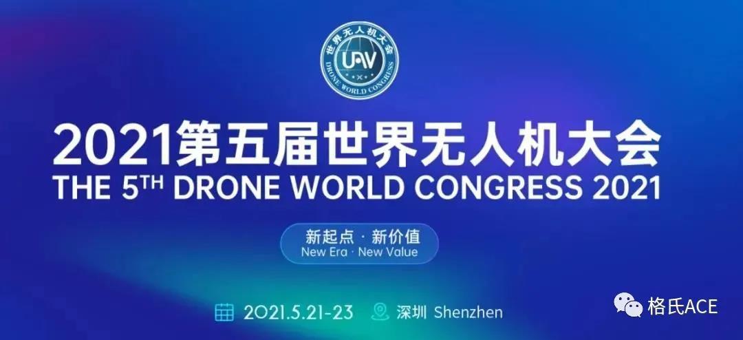 """2021第五届世界无人机大会落幕,格瑞普荣获""""创新产品奖""""!"""