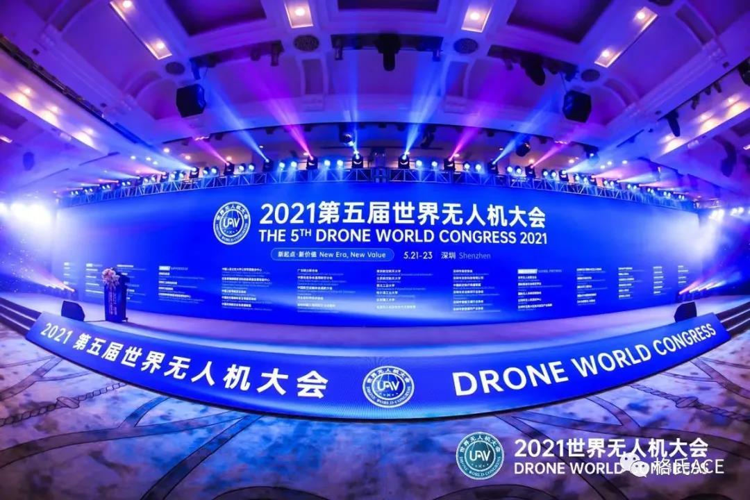 2021第五届世界无人机大会高峰论坛