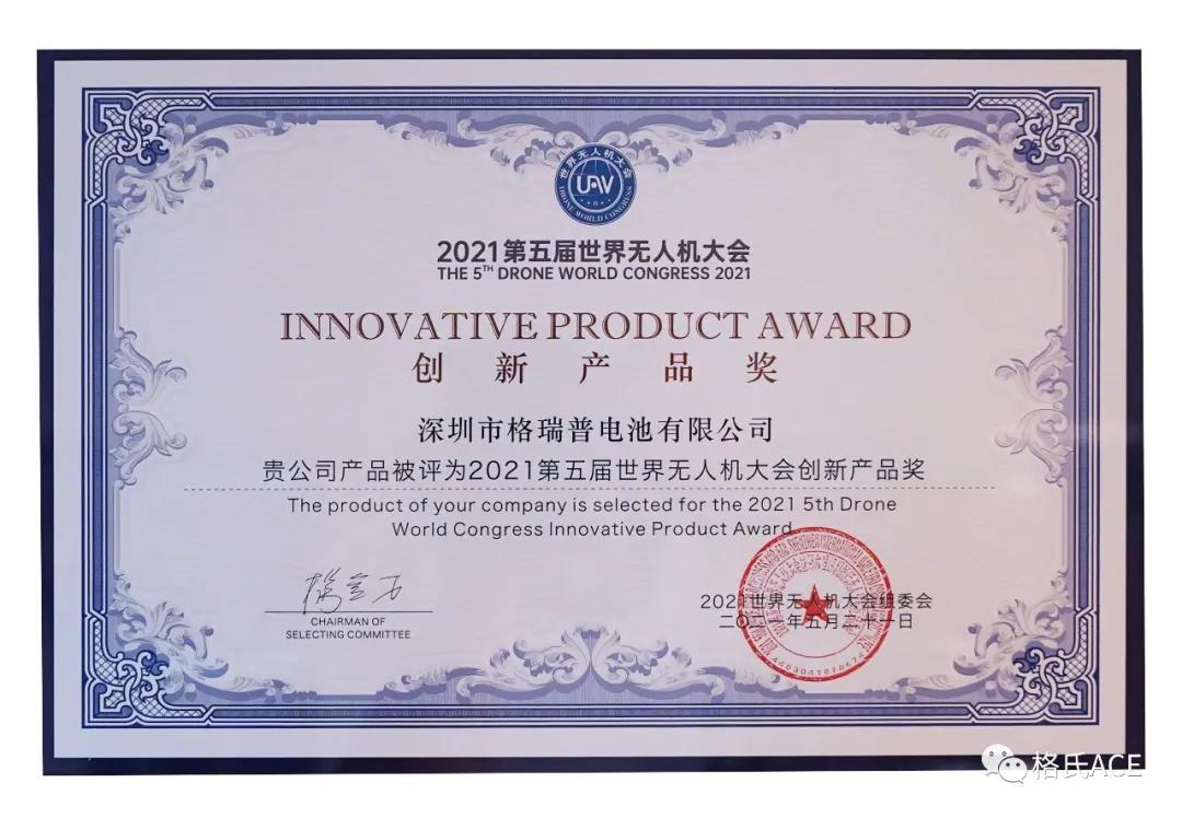 格瑞普荣获创新产品奖