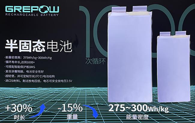半固态锂电池