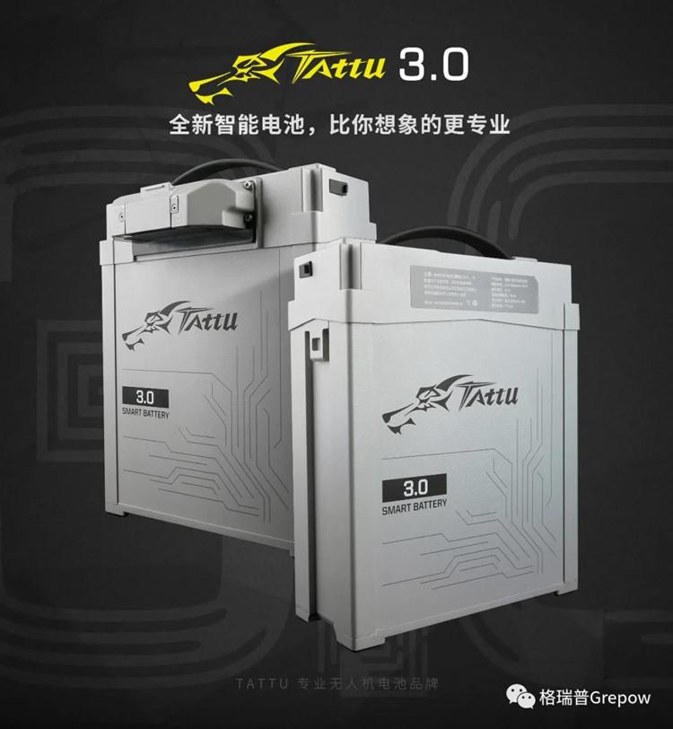 格瑞普TATTU 3.0 全新智能电池