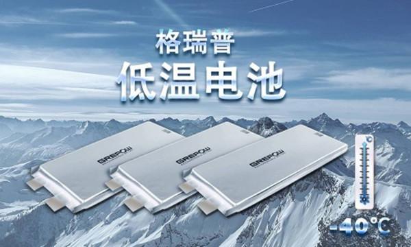 格瑞普低温聚合物锂电池